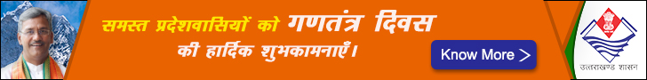Uttarakhand latest news | Uttarakhand news in Hindi | Dehradun news